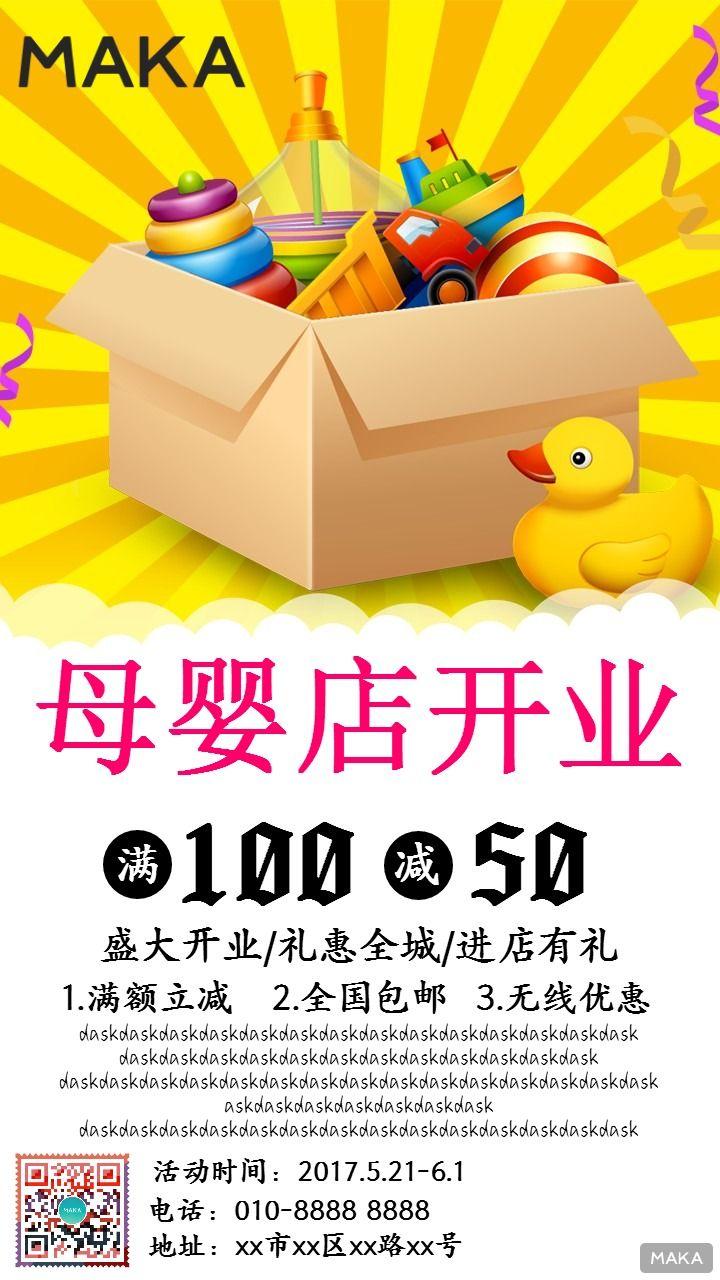 母婴店开业好礼活动宣传海报
