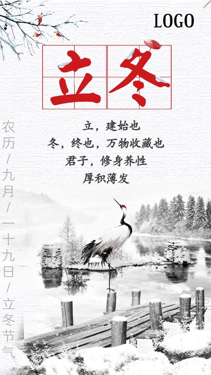 立冬   中国传统二十四节气