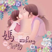 温馨粉红母亲节公众号词条封面