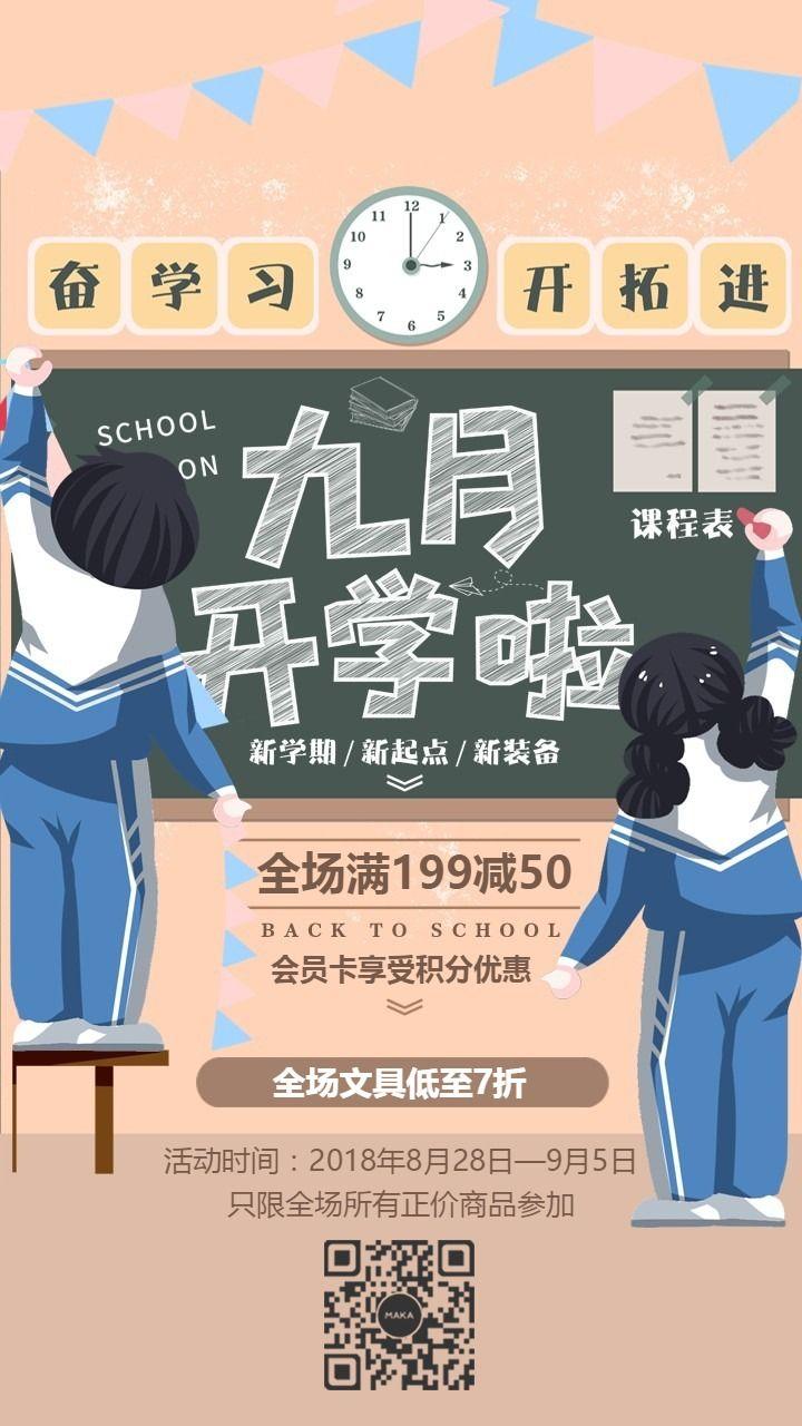 九月开学季精美优惠促销海报开学促销(小八设计)