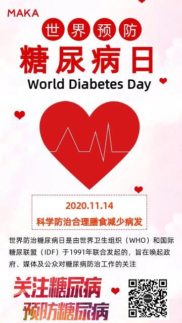 红色简约世界糖尿病日公益宣传手机海报