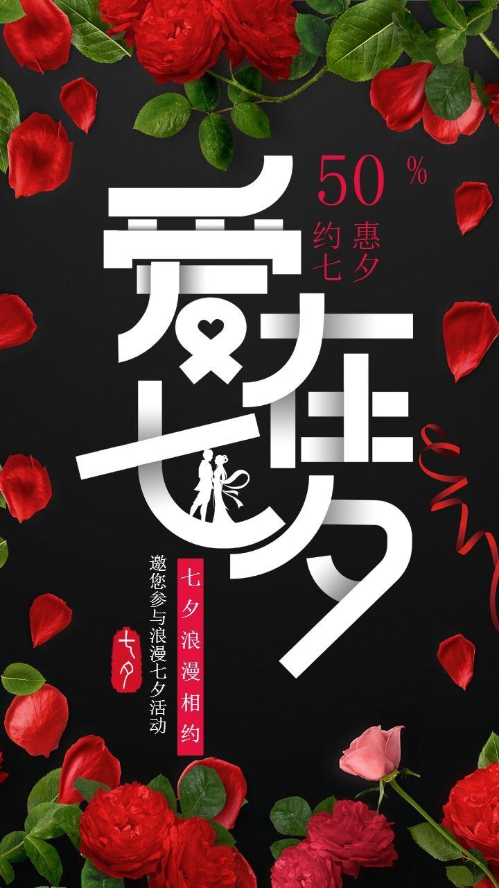 七夕情人节玫瑰鲜花送礼大气花店约惠促销打折浪漫免费
