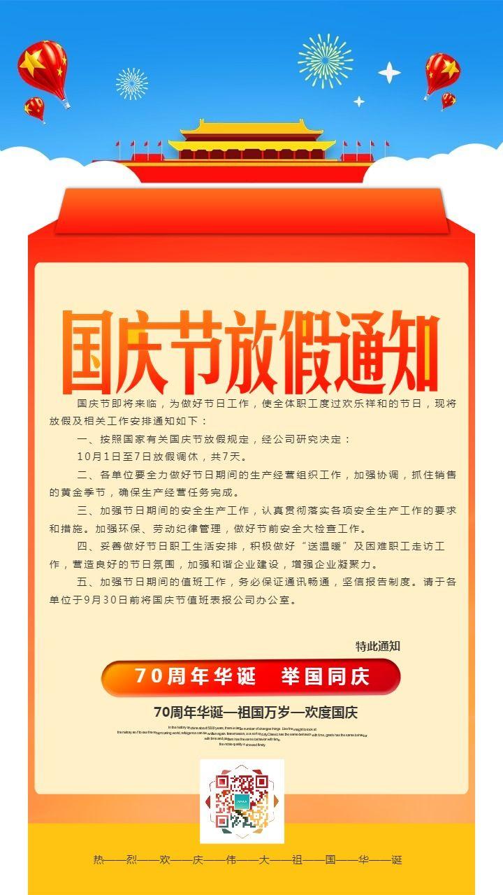 国庆节扁平简约风格放假通知海报