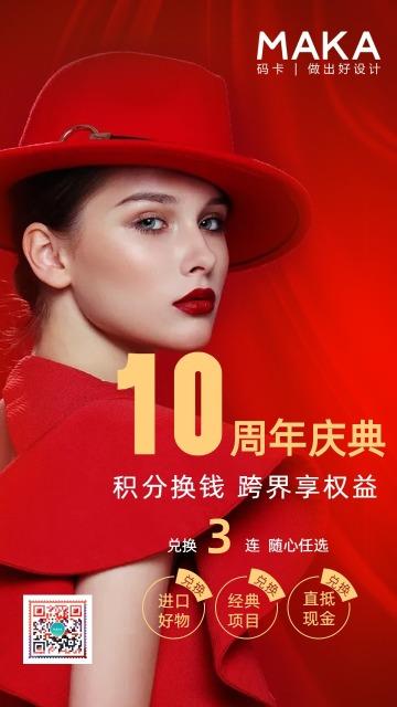 红色丽人美容周年庆抽奖预告手机宣传海报