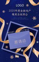 紫色轻奢精美金融地产精英圣诞酒会翻页H5
