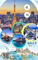 畅游世界分享精彩.旅游推广宣传
