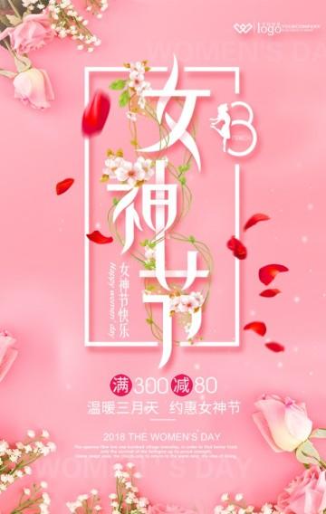 粉色唯美三八妇女节女神节活动商品促销模板