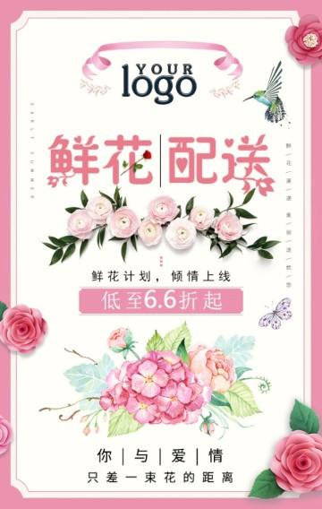 情人节唯美浪漫花店通用促销活动宣传H5