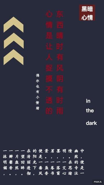 黑暗心情日记日语个性黑色