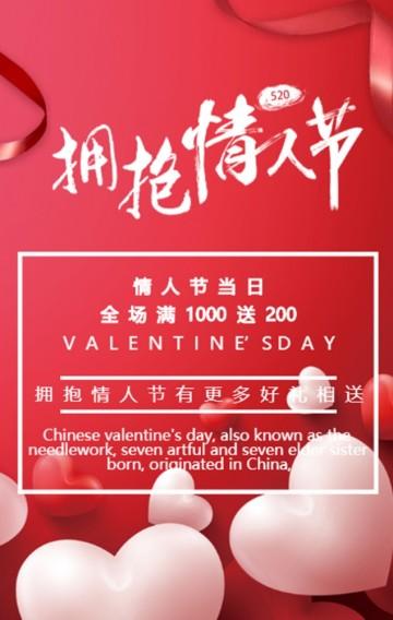 粉红色浪漫拥抱情人节促销活动宣传