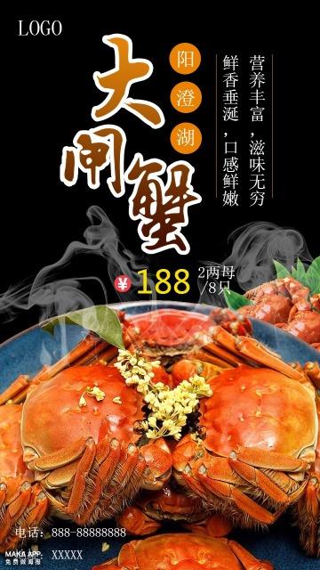 黑色时尚中秋大闸蟹促销海报