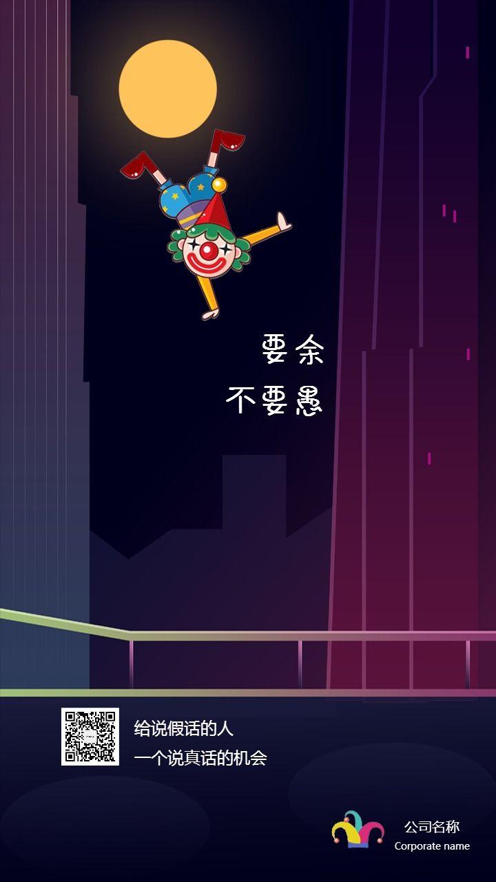 4.1日愚人节简约扁平日签创意海报