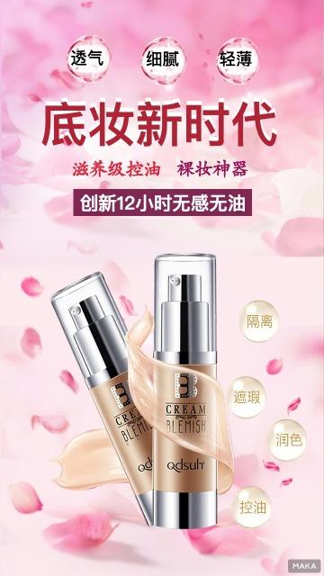 化妆品宣传10