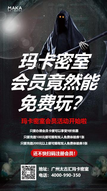 黑红玄幻风格文化娱乐行业玄幻风格密室逃脱优惠活动宣传推广海报