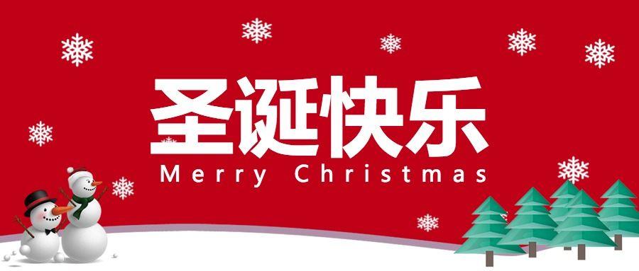圣诞节祝福推广公众号封面头图