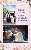 素雅粉色婚礼邀请函