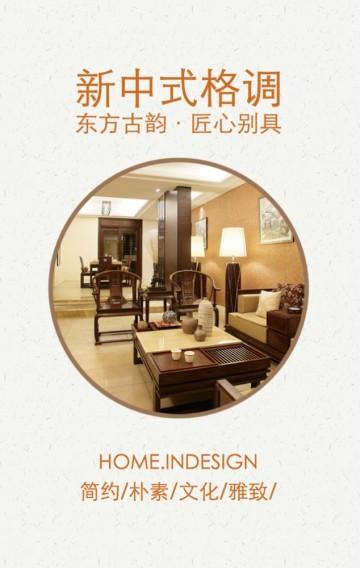 家居家具中式古典格调宣传