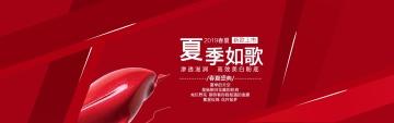 红色个性简约互联网各行业促销特卖电商banner