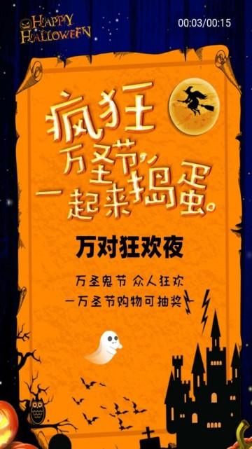 黄黑简约万圣节狂欢节日促销宣传视频