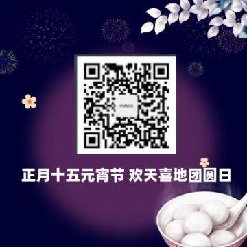 紫色大气正月十五元宵节公众号二维码模板