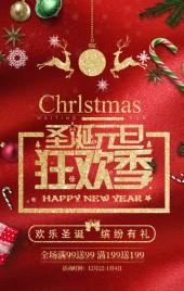 红色圣诞平安夜元旦促销打折节日限时大促商家店铺电商微商活动双旦狂欢优惠H5