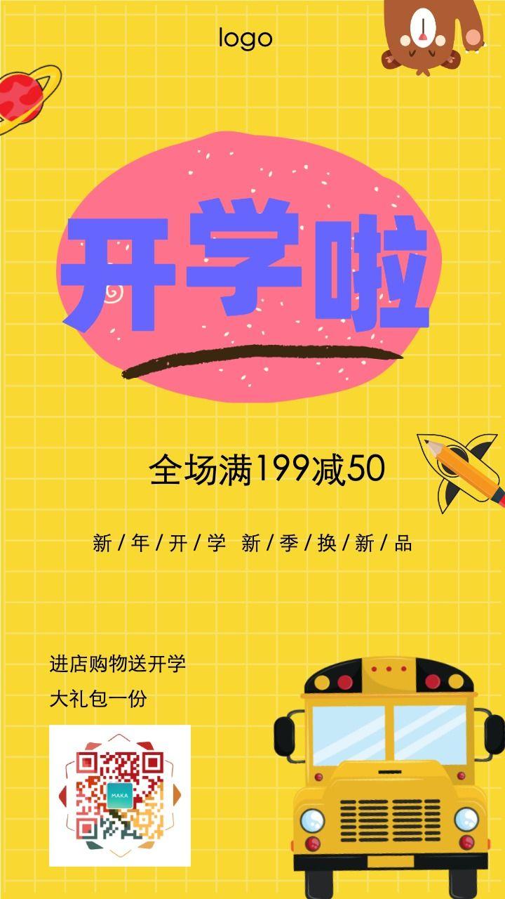 黄色简约大气开学季迎新季卡通风手机海报模板