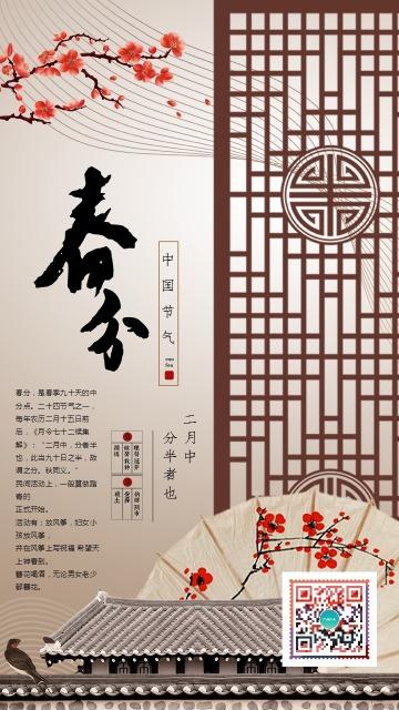 创意中国风二十四节气之春分海报