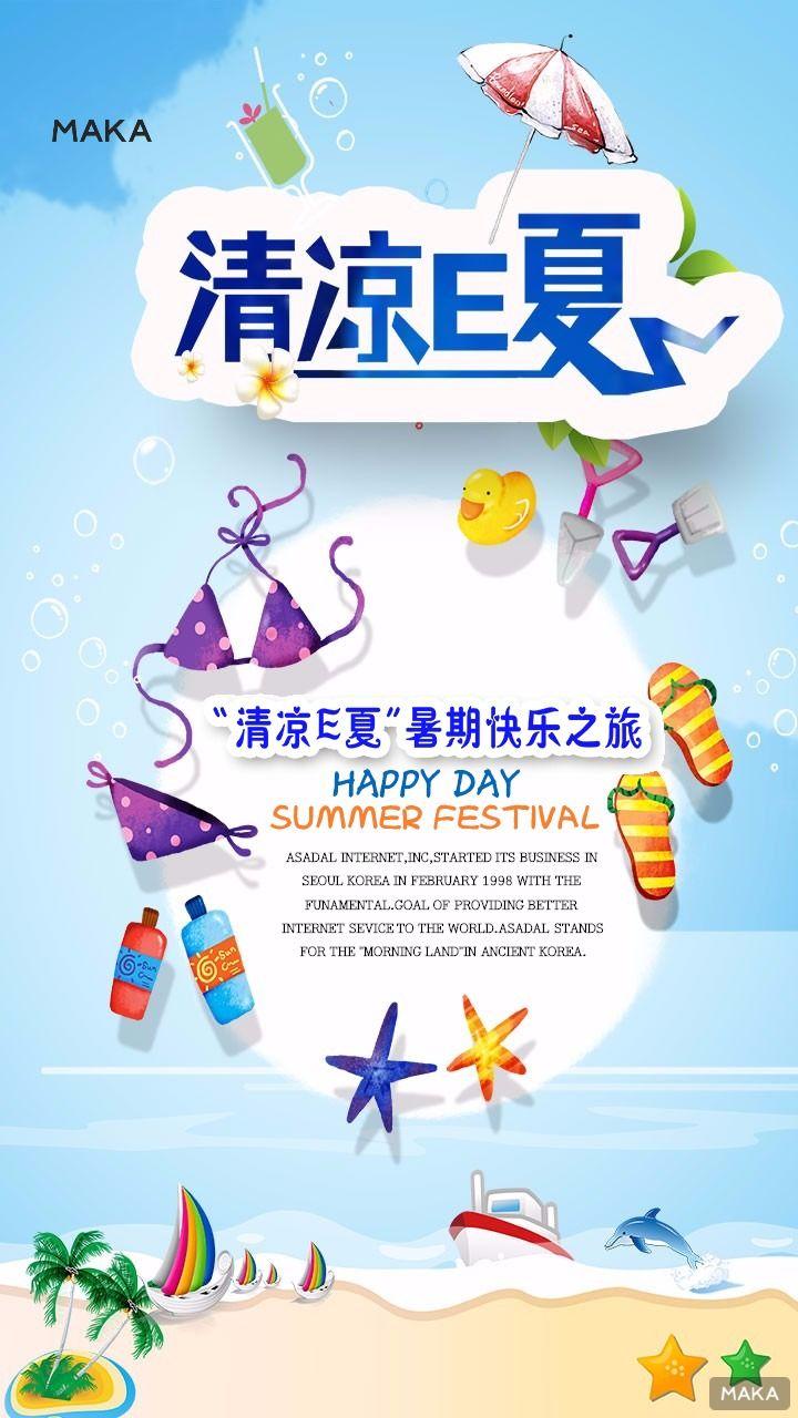 清凉E夏暑期快乐之旅