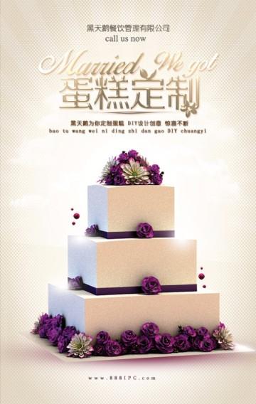 定制蛋糕 DIY设计创意 甜品店 蛋糕烘焙 私人订制生日蛋糕