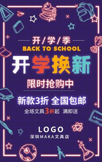 开学季店铺促销店铺推广宣传 开学季活动 学生用品文具店促销打折