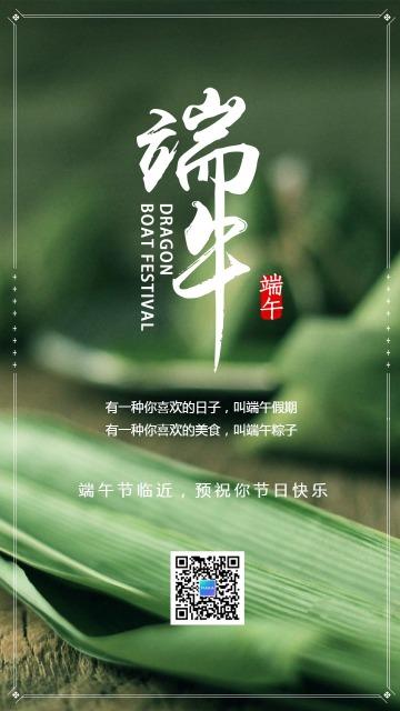 文艺简约端午节祝福贺卡日签海报