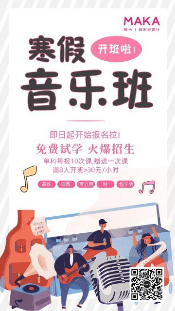 粉色简约寒假音乐班招生手机海报