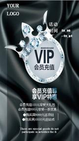 会员充值VIP优惠宣传海报