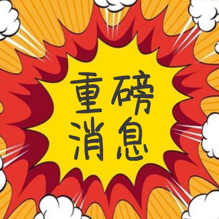 【通知次图5】卡通扁平通用微信公众号封面小图-浅浅