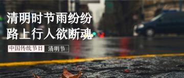 文艺清新清明时节宣传公众号封面头条