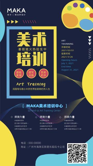 蓝色简约兴趣班之美术培训班招生宣传海报设计