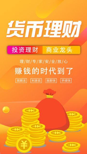 金色货币理财商业投资海报