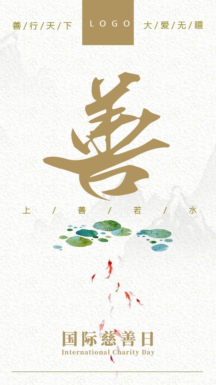 中国风国际慈善日主题海报