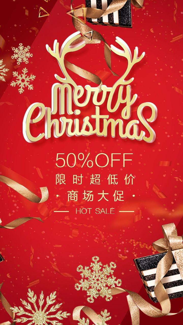 红色圣诞促销