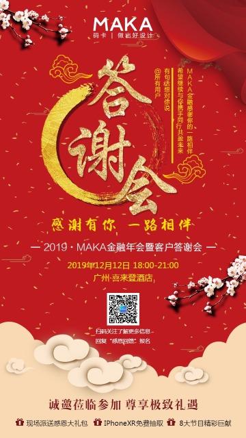 中国风金融产品答谢会活动邀请海报
