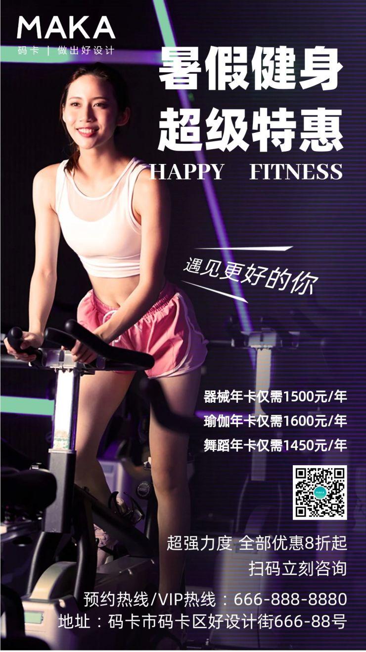 运动风健身房促销宣传海报