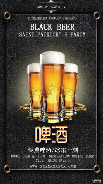 黑色经典啤酒节宣传活动简约风格