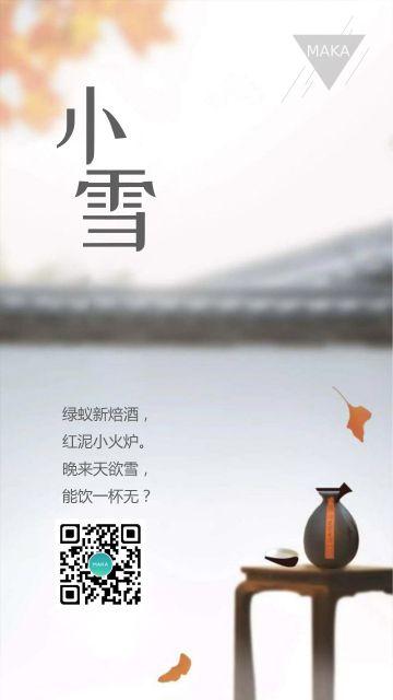二十四节气之小雪清新文艺风传统文化传播宣传海报