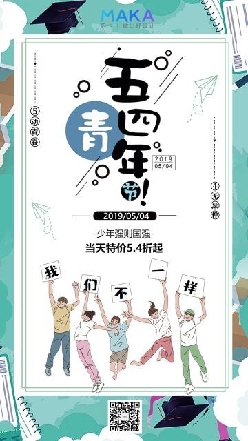 绿色清新五四青年节节日宣传手机海报