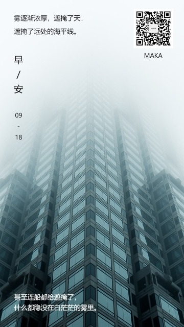 日签早安早晚安心情语录品牌传播雾海大楼励志