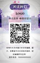 文艺清新互联网科技新品发布会议活动邀请函