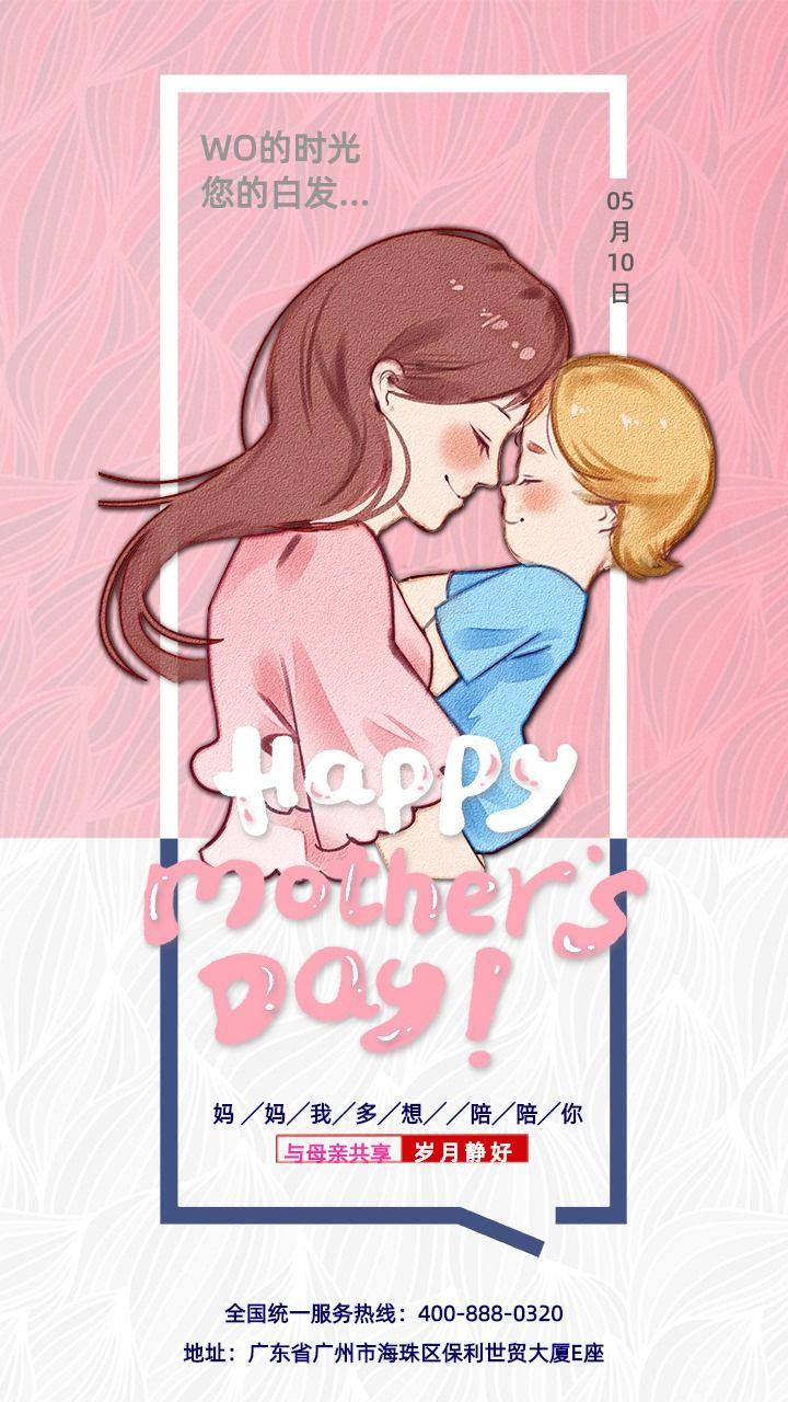 粉色清新母亲节节日祝福手机海报