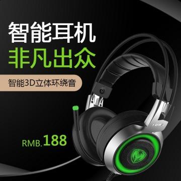 淘宝天猫耳机促销宣传电商主图