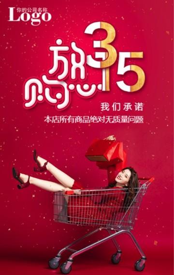 315放心购红色唯美风格服饰鞋包女性用品促销宣传H5