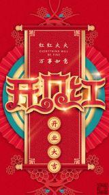 开门红中国风喜庆海报 开张开业假期结束再营业全行业通用海报